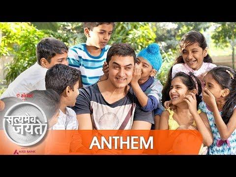 Satyamev Jayate Anthem