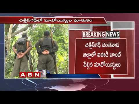 6 Cops Injured in IED Explosion By Extremists At Chhattisgarh | ABN Telugu