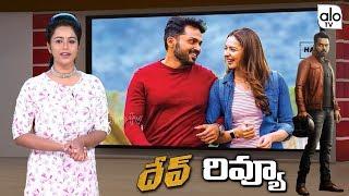 Dev Movie Review & Rating | Karthi, Rakul Preet | Dev Review | Telugu Movie Reviews | ALO TV Telugu