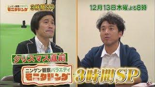 ニンゲン観察!モニタリング&三代目J Soul クリスマス3時間SP[字]