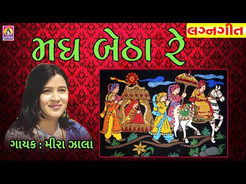 Madh Betha Re -BY Meera Nayak || Umaroth Vache Khajuri || Gujarati Lagna Geet ||