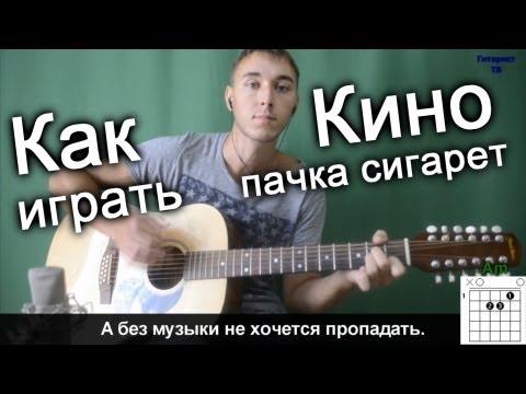 ино (¬иктор ÷ой) - ѕачка сигарет (¬идео урок) как играть на гитаре