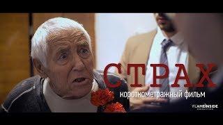 Короткометражный фильм «Страх» 2018