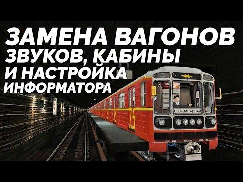 Московское Метро В Trainz