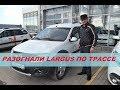 Скорость Ларгус на 5 передаче с вазовским ДВС при 3 тысячах оборотов mp3