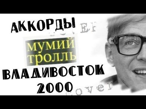 Мумий Тролль - Владивосток (cover 2000) - ПРО ГИТАРУ