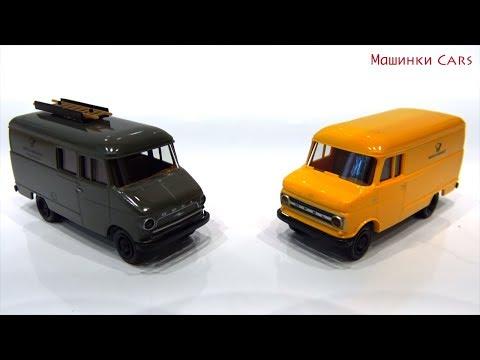 Машинки Cars Historische Fahrzeuge der Deutschen Bundespost немецкие машинки