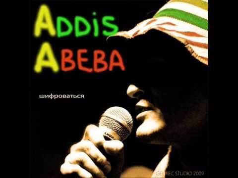 Аддис Абеба - Ванька Скайуокер