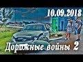 Обзор аварий. Дорожные войны 2 за 10.09.2018