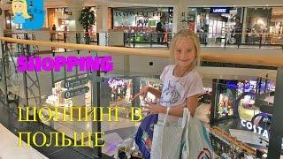 Покупки к школе #3 поход по магазинам, покупаем одежду, шоппинг в Польше, chilldren shopping