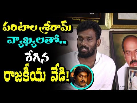 TDP Vs YSRCP | Paritala Sriram REACTS On Faction Politics | Comments On YS Jagan And YCP
