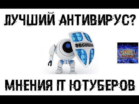 ЛУЧШИЙ АНТИВИРУС? 💣 Мнение трех IT Ютуберов!