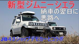 新型ジムニーシエラ 納車二日目で悪路へ! 旧型シエラのデモ車と共演 JB74