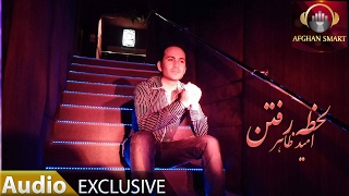 Omid Zaher - Lahza e Raftan OFFICIAL TRACK