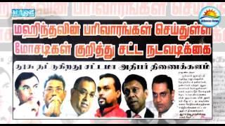News paper in Sri Lanka : 21-02-2016
