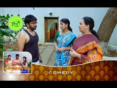 KALYANA VEEDU | TAMIL SERIAL | COMEDY | KALA & SAGUNTHALA DISCUSSION TO MANOHARAN FOR RATHANVEL