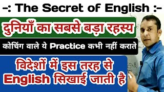 The Secret of English | Learn Speak English with Different way | English Spoken By K.Chandra sir