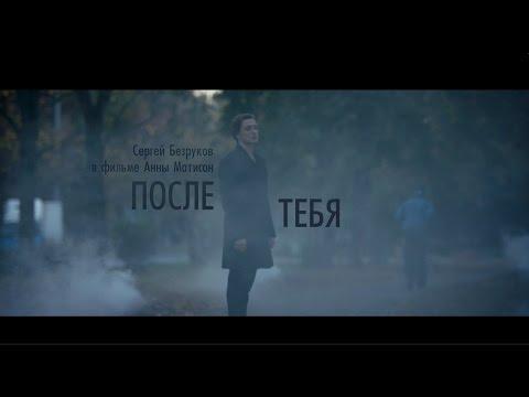 ПОСЛЕ ТЕБЯ (2016 ).  Русский трейлер