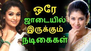 ஒரே ஜாடையில் இருக்கும் நடிகைகள் | Tamil Cinema News | Kollywood News | Tamil Cinema Seithigal