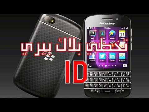 طريقة عمل سوفت وير وتخطي BlackBerry ID لهاتف بلاك بيري Q10