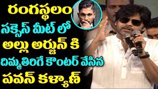 Pawan Kalyan Counter On Allu Arjun At Rangasthalam Success Meet | Pawan Kalyan About Allu Arjun