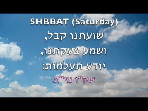 ANA BEKOACH - RABBI HAGAY BATZRI - hbatzri@gmail.com                                                                                                                                  אנא בכח
