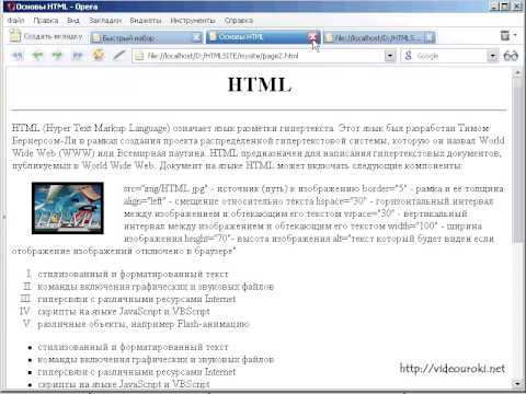 Гиперссылки в HTML