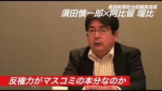 須田慎一郎✕阿比留瑠比②〜反権力がマスコミの本文なのか