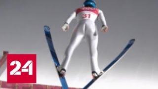 Российские прыгуны на лыжах с трамплина пробились в финал Олимпиады-2018 - Россия 24