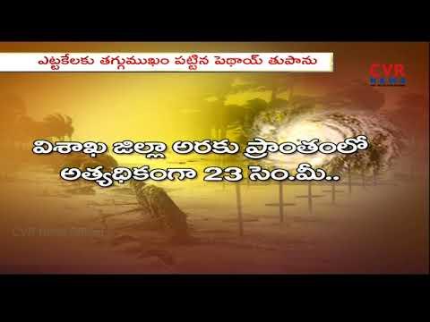తగ్గిన పెథాయ్  | Pethai Cyclone Effect Decreases | Light rains in North Andhra | CVR NEWS