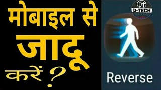 HOW TO MAKE MAGIC VIDEO NEW VERSIONS 2018 SUPPORTED by REVERSE fx MAGIC VIDEO apk  shailesh raaz art