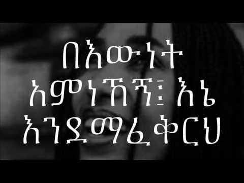 Yene Endehonk Aster Aweke **LYRICS**