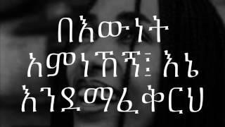 "Aster Aweke - Ante Yene Indehonk  ""አንተ የኔ እንደሆንክ"" (Amharic With Lyrics)"