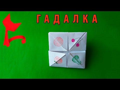 Оригами гадалка.Как сделать оригами гадалку.