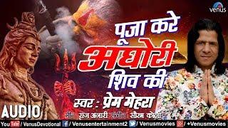 Most Powerful Lord Shiv Bhajan  Pooja Kare Aghori