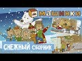 Машинки новый мультсериал для мальчиков Снежный сборник Развивающие мультфильмы mp3