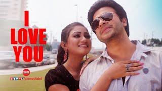 I Love You | Faad (The Trap) 2014 | HD Video Song | Shakib | Achol | SIS Media.