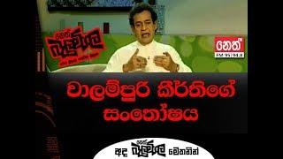Neth Fm Balumgala | Professer Keerthi Dissanayaka Walampuri 2 (2018-10-22)