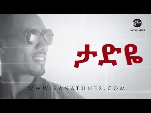 Tadeye - Ethiopian Dan Admasu - Lyric Video Ethiopian Amharic Music 2017
