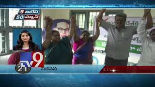 5 Cities 50 News || 21-11-2017