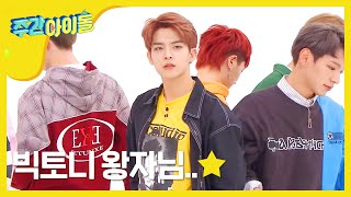 [Weekly Idol EP.356] VICTON's NEW SONG Roller Coaster dance ver.