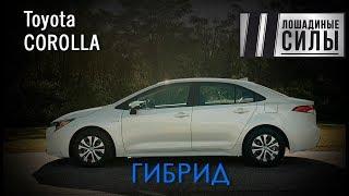 Toyota Corolla 2019 Hybrid Очередной бестселлер или конец эпохи?