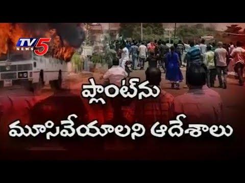 తమిళనాడులో తూత్తుకుడి ప్రకంపనలు..! | Sterlite protest updates | TV5 News