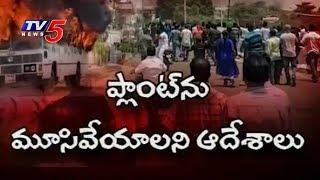 తమిళనాడులో తూత్తుకుడి ప్రకంపనలు..! | Sterlite protest updates