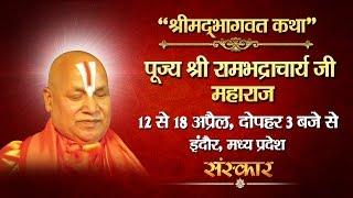 LIVE - Shrimad Bhagwat Katha By Rambhadracharya Ji Maharaj – 12 April |Indore | Day 1