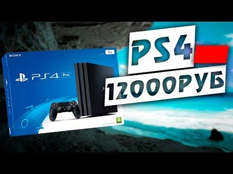 PS4 за 12 000 рублей