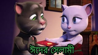 ঈদ Special || ঈদের সেলামী || (𝐇𝐃) Bangla Talking Tom & Angela FuNNy Video 2017
