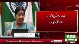 Indian Sazish | Pakistan Favourite State Qarar | Latest News
