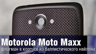 Обзор Motorola Moto Maxx - флагман в корпусе из баллистического нейлона