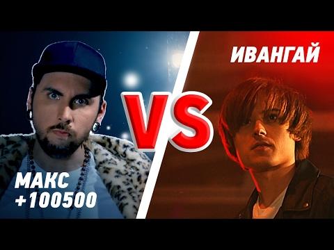 Эпичная Битва: Ивангай против Макса +100500